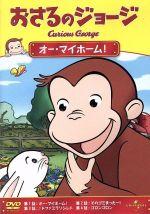 おさるのジョージ オー・マイホーム!(通常)(DVD)