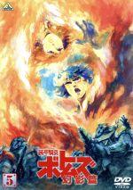装甲騎兵ボトムズ 幻影篇 5(通常)(DVD)