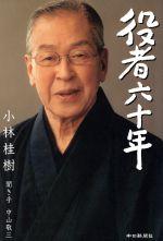 役者六十年(単行本)