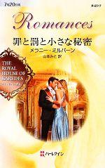 罪と罰と小さな秘密(6)ダイヤモンドの迷宮ハーレクイン・ロマンス