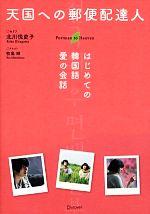 天国への郵便配達人 はじめての韓国語 愛の会話(単行本)