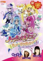 ハートキャッチプリキュア!ミュージカルショー~うたって おどって みんなのハートをキャッチだよ!!~(通常)(DVD)