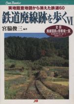 鉄道廃線跡を歩く-実地踏査地図から消えた鉄道60(6)(単行本)