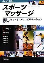 スポーツマッサージ 運動・フィットネス・リハビリテーションのケア(単行本)