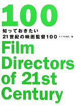 知っておきたい21世紀の映画監督100(単行本)