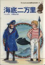 海底二万里(子どものための世界名作文学7)(児童書)