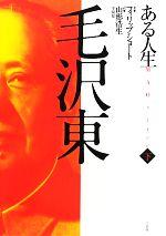 毛沢東 ある人生(下)(単行本)
