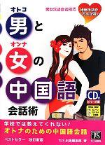 男と女の中国語会話術 学校では教えてくれない!(CD1枚付)(単行本)