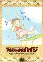 アルプスの少女ハイジ リマスター DVD-BOX(通常)(DVD)