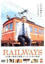RAILWAYS(通常)(DVD)
