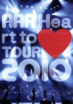 AAA Heart to Heart TOUR 2010(通常)(DVD)