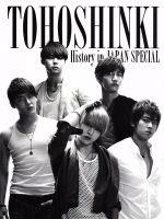 TOHOSHINKI History in JAPAN SPECIAL(通常)(DVD)