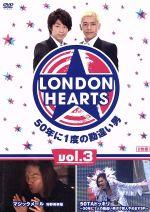 ロンドンハーツ(3)(通常)(DVD)