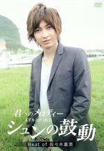 君へのメロディー メイキングDVD シュンの鼓動 Best of 佐々木喜英(通常)(DVD)