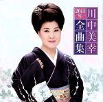 川中美幸 2011年全曲集(通常)(CDA)