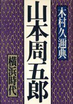 木村久邇典の検索結果:ブックオフオンライン