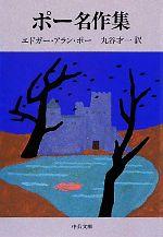 ポー名作集(中公文庫)(文庫)