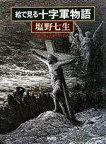 絵で見る十字軍物語(単行本)