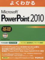 よくわかるMicrosoft PowerPoint 2010 基礎(CD-ROM1枚付)(単行本)
