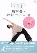 綿本彰のやさしいパワーヨガ(通常)(DVD)
