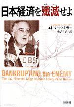 日本経済を殲滅せよ(単行本)