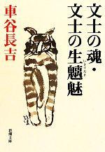 文士の魂・文士の生魑魅(新潮文庫)(文庫)
