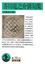芥川竜之介俳句集(岩波文庫)(文庫)