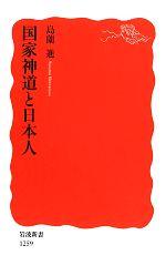 国家神道と日本人(岩波新書)(新書)