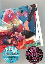 猫物語(黒)(講談社BOX)(外ケース付)(単行本)