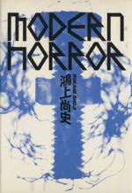 MODERN HORROR(モダン・ホラー)(単行本)