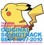 ポケットモンスター オリジナルサウンドトラック ベスト1997-2010(通常)(CDA)