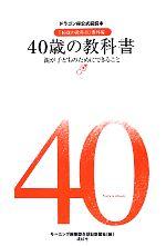 40歳の教科書 親が子どものためにできること ドラゴン桜公式副読本『16歳の教科書』番外編(新書)