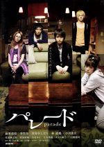 パレード(通常)(DVD)