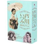 芦川いずみ DVDセレクション(通常)(DVD)