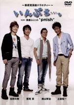 いんぷろ・・・。Vol.1(通常)(DVD)