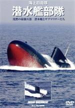 海上自衛隊潜水艦部隊(通常)(DVD)