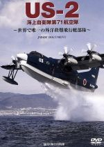 US-2 海上自衛隊第71航空隊~世界で唯一の外洋救難飛行艇部隊~(通常)(DVD)
