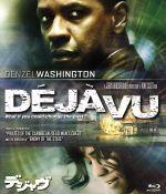 デジャヴ(Blu-ray Disc)(BLU-RAY DISC)(DVD)
