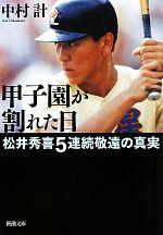 甲子園が割れた日 松井秀喜5連続敬遠の真実(新潮文庫)(文庫)