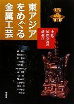 東アジアをめぐる金属工芸 中世・国際交流の新視点(アジア遊学134)(単行本)