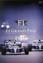 F1 LEGENDS「F1 Grand Prix 1994」(通常)(DVD)