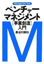 ベンチャーマネジメント「事業創造」入門(マネジメント・テキスト)(単行本)