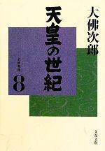 天皇の世紀 大政奉還(文春文庫)(8)(文庫)