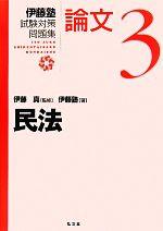 民法(伊藤塾試験対策問題集)(論文3)(単行本)