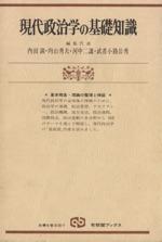 現代政治学の基礎知識 基本概念・理論の整理と検証(有斐閣ブックス)(単行本)