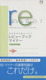 医師国家試験のためのレビューブック マイナー(単行本)
