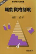 職能資格制度 その設計と運用(賃金ガイドシリーズ4)(単行本)