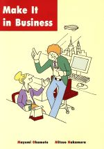 Make It in Business ビジネス英語はじめの(単行本)