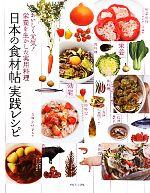 日本の食材帖実践レシピ おいしく元気!栄養を生かした実用料理(単行本)