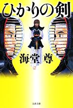 ひかりの剣(文春文庫)(文庫)